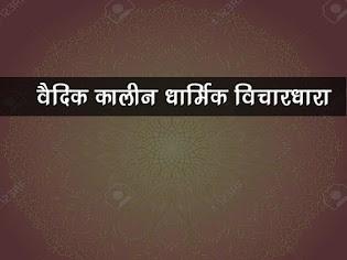 वैदिककालीन धार्मिक विचारधारा |Vedic Religious Ideology