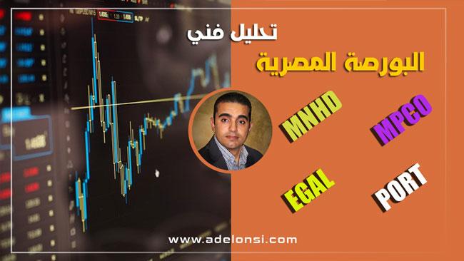 البورصة المصرية | تحليل فني لأسهم البورصة المصرية الأسبوع الثالث فبراير 2019