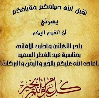 photo SMS et message de Aid Al Fitre 2020 SMS Aid AL fitre arabe