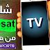 هذا التطبيق الجديد يفاجيء الملايين !! يجمع لك أفضل القنوات العربية المشفرة و المفتوحة بمشاهدة فريدة من نوعها على هاتفك الأندرويد