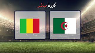 مشاهدة مباراة الجزائر ومالي بث مباشر 16-06-2019 مباراة ودية