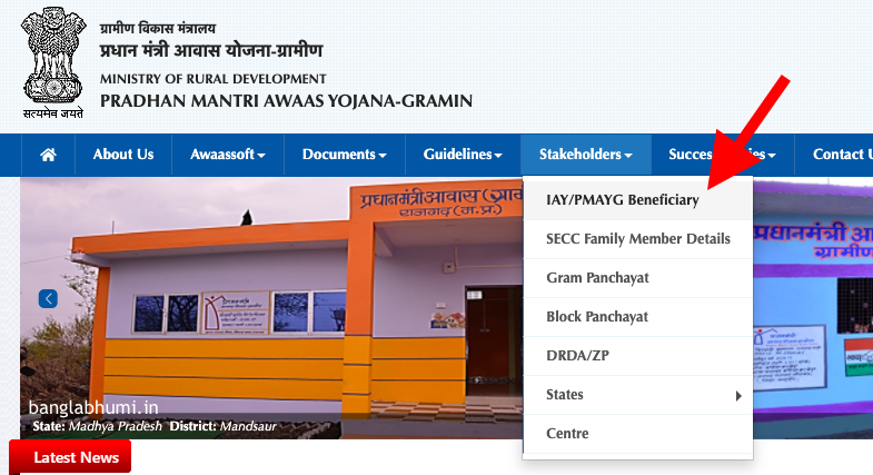 How to View Pradhan Mantri Awas Yojana Gramin List Online - Step 1
