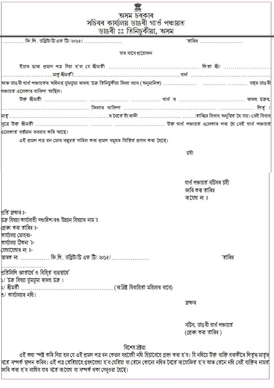 Gaon panchayat marriage certificate assamese format for nrc assam thecheapjerseys Images