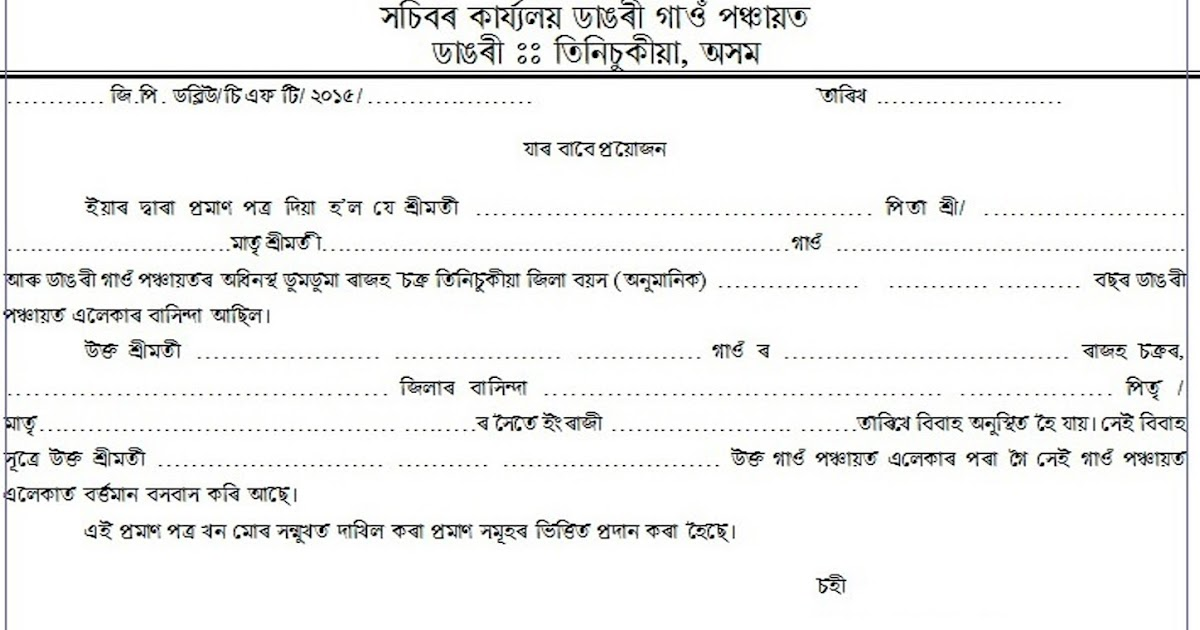 Gaon panchayat marriage certificate assamese format for nrc assam thecheapjerseys Image collections