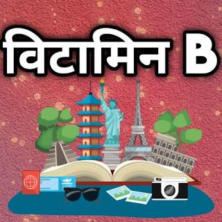 vitamin-b-ki-kami-ke-lakshan-in-hindi