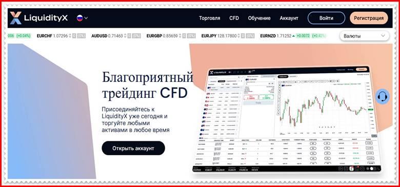 [ЛОХОТРОН] liquidityx.com – Отзывы, развод? Компания LiquidityX мошенники!