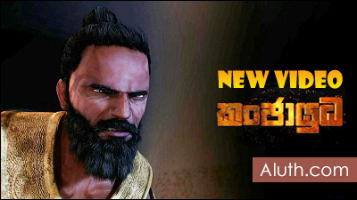 http://www.aluth.com/2016/08/kanchayudha-game-new-video.html