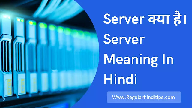 Server meaning in hindi
