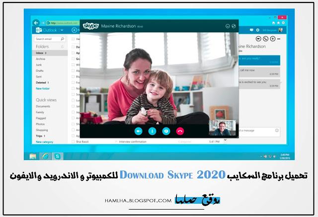تحميل برنامج السكايب Download Skype 2020 للكمبيوتر و الاندرويد والايفون - موقع حملها