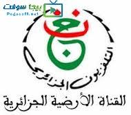 القناة الارضية الجزائرية بث مباشر