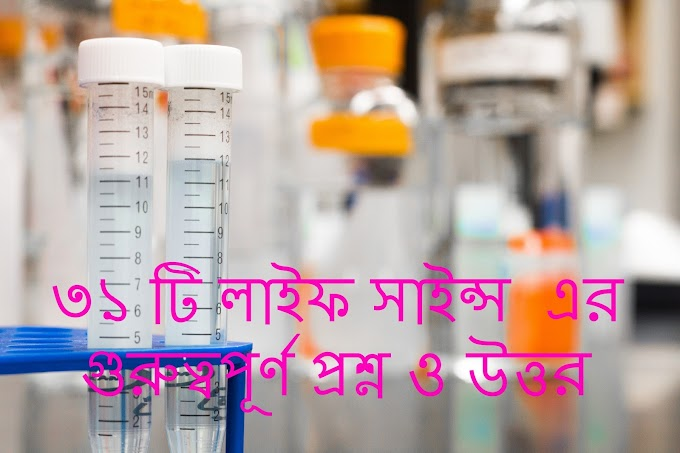 Science GK in Bengali (General Science QUESTION & ANSWERS ) - 2020