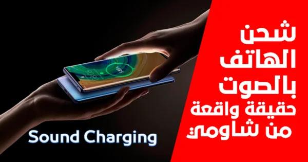 Sound-Charging-Xiaomi