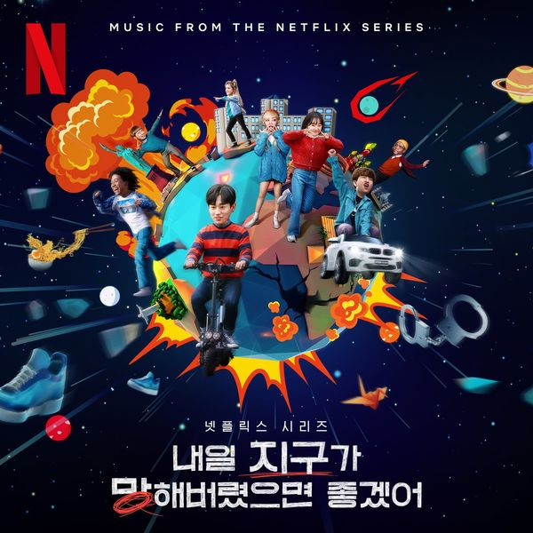 Various Artists – So Not Worth It (Music from the Netflix Original Series)