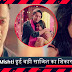 WAR Dhamaka : Mishti arrested divide in Abeer's perfect family in Yeh Rishtey Hain Pyaar Ke