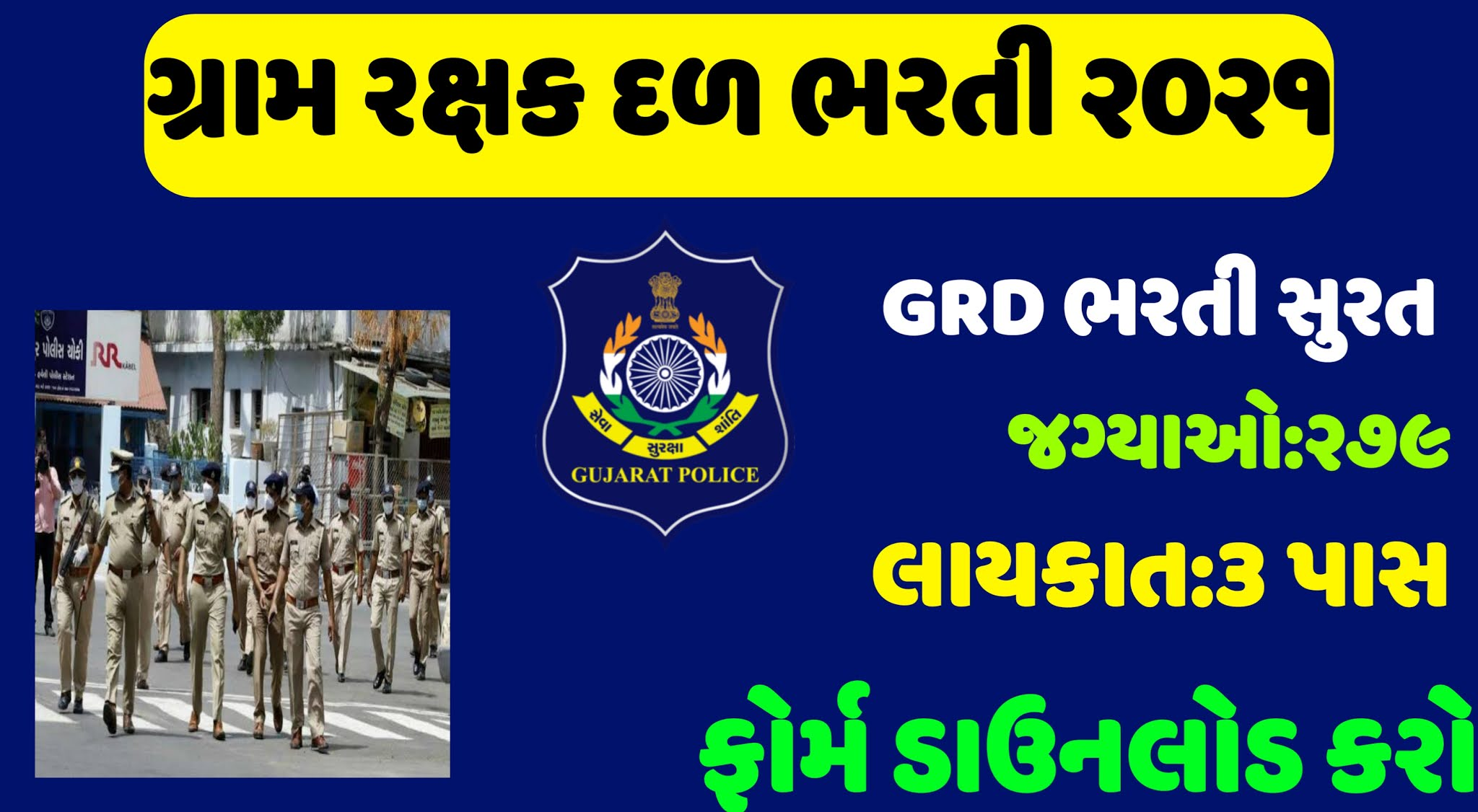 Surat grd bharti 2021, Surat grd vacancy 2021,Home guard jobs in surat,surat grd recruitment 2021,Surat grd bharti application form