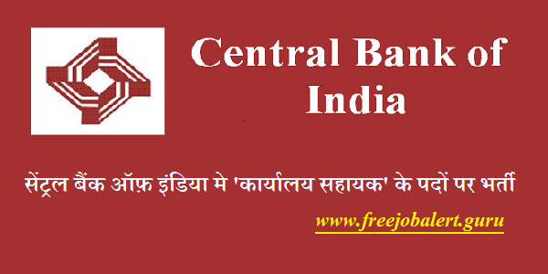 Central Bank of India, Bank, Bank Recruitment, Office Assistant, Rajasthan, Latest Jobs, Graduation, central bank of india logo