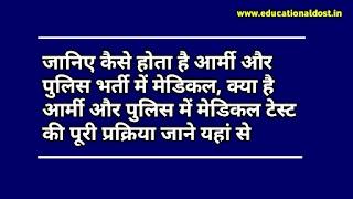 Army Aur Police Constable Bharti Me Medical Kaise Hota Hai