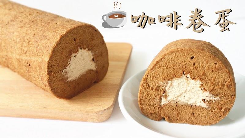 Coffee Cake Roll 咖啡卷蛋