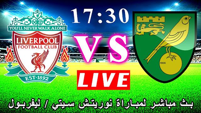 مشاهدة مباراة نوريتش سيتي وليفربول بث مباشر الدوري الإنجليزي Norwich City Vs Liverpool live stream online