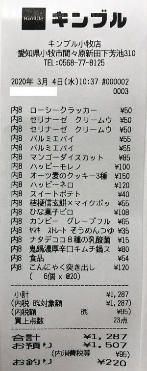 キンブル 小牧店 2020/3/4 のレシート