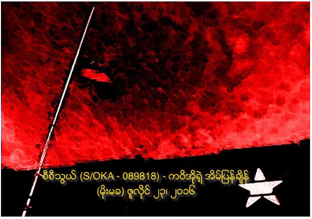 စီစီသြယ္ (S/OKA – 089818) – က၀ိအုုိရဲ့ အိမ္ျပန္ခ်ိန္