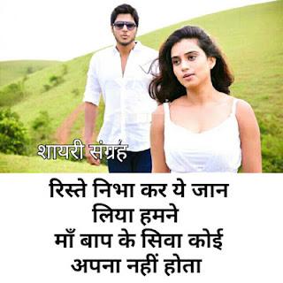 Shayari Sangrah Images