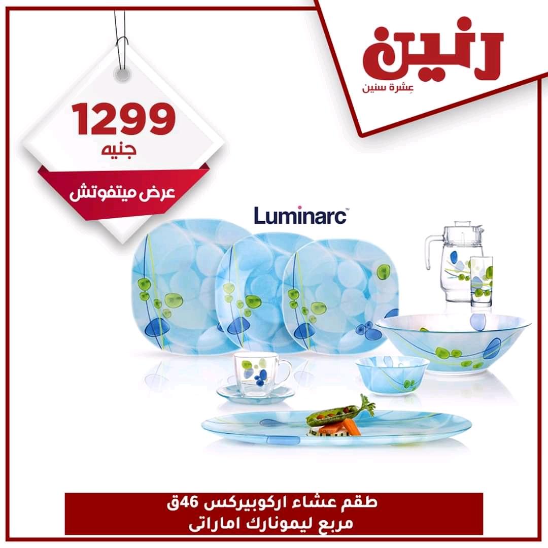 عروض رنين اليوم مهرجان 199جنية الاحد 18 اكتوبر 2020