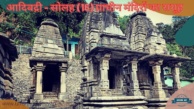 आदिबद्री मन्दिर चमोली - सोलह (16) प्राचीन मंदिरों का समूह है उत्तराखंड में स्थित आदिबद्री