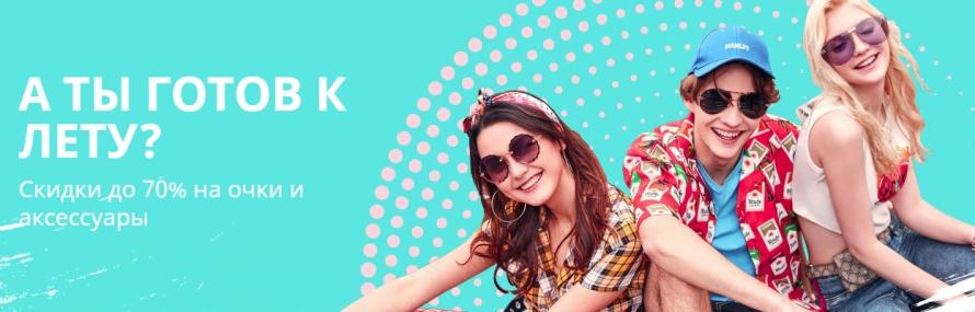 Готовимся к летнему сезону: скидки на очки и аксессуары - Поляризационные авиаторы солнцезащитные Квадратные и Хиты продаж лучшие магазины