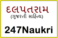 Gujarati Sahitya Dalpatram PDF For GPSC