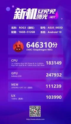 Asus ROG Phone 3 نتيجة AnTuTu