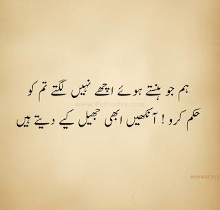 Urdu Hindi Shayari Poetry For Lovers
