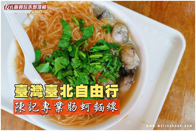 2019 台北食记 / 肥美的蚵仔面线 / 龙山寺站附近的陈记肠蚵专业面线