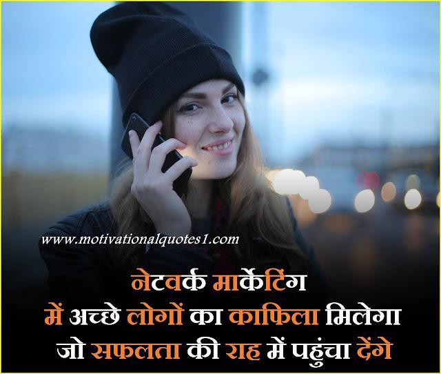 """network marketing motivational shayari in hindi"",  networker motivational quotes, network marketing whatsapp status, bill gates quotes network marketing,"