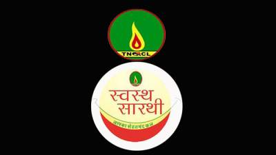 Tripura-Natural-Gas-Company-Limited-Logo
