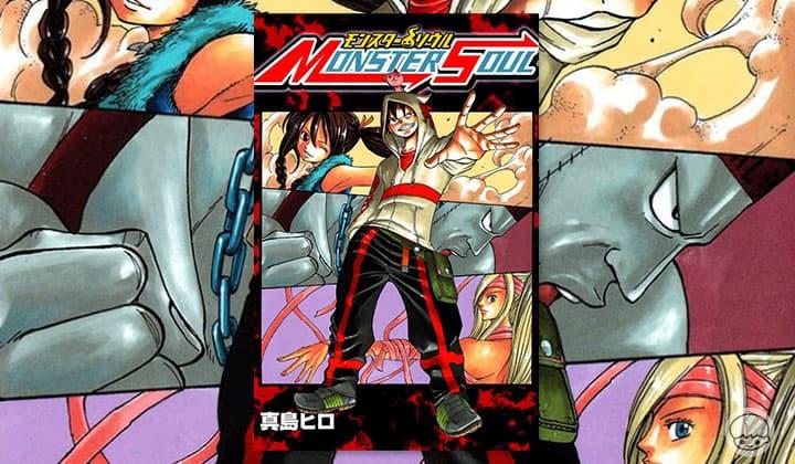 Monster Soul มอนสเตอร์ โซล - การ์ตูนอ่านสนุกแต่ไม่จุใจ เพราะยาวเพียง 2 เล่มจบ