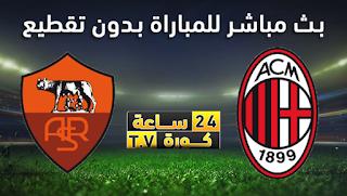 مشاهدة مباراة ميلان وروما بث مباشر بتاريخ 27-10-2019 الدوري الايطالي
