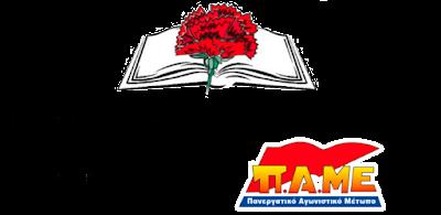 Δυναμική απάντηση εκπαιδευτικών σε κυβέρνηση και Υπουργό Παιδείας