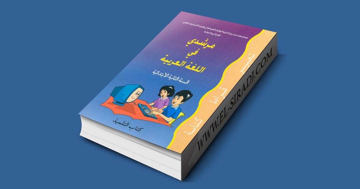 تحميل كتاب اللغة العربية اول ثانوي