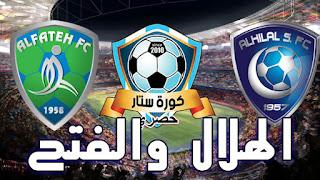 نتيجة مباراة الهلال والفتح اليوم في الدوري السعودي