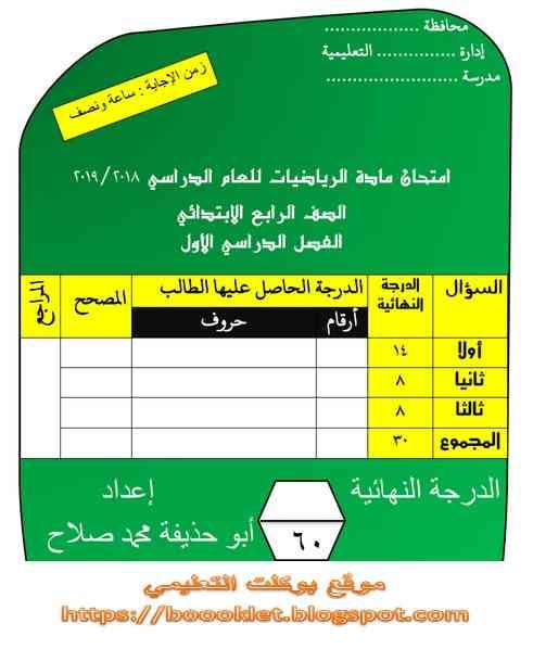 امتحان بوكليت رياضيات للصف الرابع الترم الأول 2019 أ. أبو حذيفة محمد صلاح