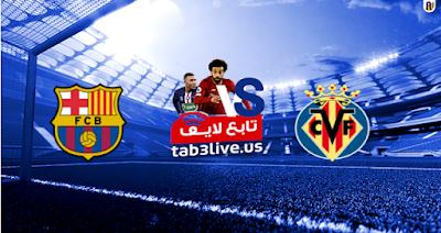 مشاهدة مباراة برشلونة وفياريال  بث مباشر بتاريخ 05-07-2020 في الدوري الاسباني