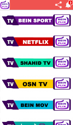 تطبيق Beinflix TV apk لمشاهدة القنوات المشفرة وقنوات بي ان سبورت للاندرويد