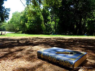 Διάβασμα στον Εθνικό Κήπο στην Αθήνα / Reading in the National Garden of Athens