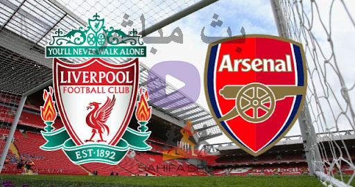 بث مباشر مباراة آرسنال ضد ليفربول