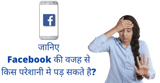फेसबुक पर कभी पोस्ट शेयर ना करे ये पांच चीज़े