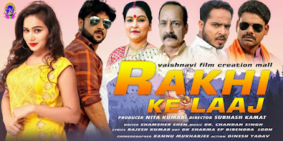 Rakhi Ke Laaj Bhojpuri Movie