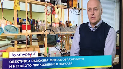 https://www.bnt.bg/bg/a/obektivt-razkazva-fotoizobrazhenieto-i-negovoto-prilozhenie-v-naukata