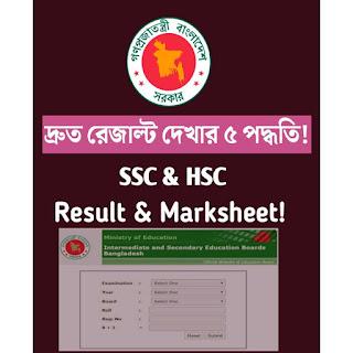 sss hsc result