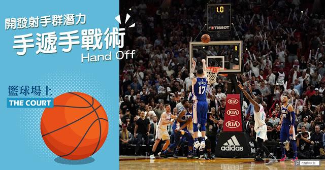 Hand off in basketball 手遞手戰術、空手走位